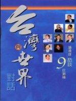 台灣與世界對話:潘漢唐訪談9位領袖