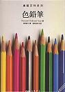 色鉛筆 /