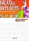 成功是個性使然:60個關鍵時刻的思考