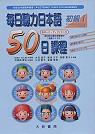 每日聽力日本語:50日課程─初級I(書+3CD)