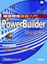 PowerBuilder極速開發基礎入門