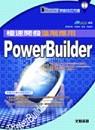 PowerBuilder極速開發進階應用