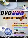 DVD全都錄 : 非常光碟、非常燒錄