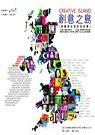創意之島:英國頂尖設計的故事