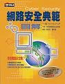 網路安全典範圖解 =  Cyber security /