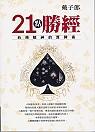 21點勝經:台灣賭神的算牌術