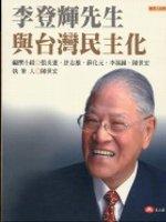 李登輝先生與臺灣民主化