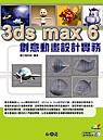 3ds max 6創意動畫設計實務