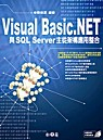 Visual Basic .NET與SQL Server主從架構應用整合