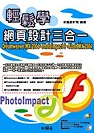 輕鬆學網頁設計三合一:Dreamweaver MX2004. PhotoImpact 8. Flash MX 2004