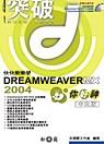快快樂樂學Dreamweaver MX 2004你好神中文版
