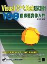 Visual C++ .NET程式設計:100個專題實作入門