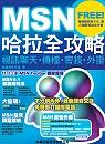 MSN哈拉全攻略:視訊聊天.傳檔.密技.外掛