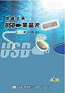 快速上手USB單晶片