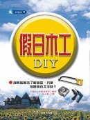 假日木工DIY(初版二刷)