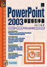 PowerPoint 2003學習導引手冊