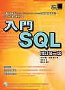 入門SQL /