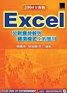 Excel於財會分析與經濟模式上的應用(2004全新版)