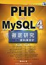 PHP and MySQL 4徹底研究Web資料庫設計