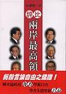 台灣第一次評比兩岸最高領導