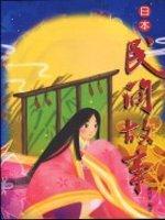 日本民間故事