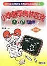 小學數學奧林匹克1+2訓練 :  五年級 /