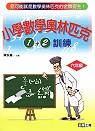 小學數學奧林匹克1+2訓練 :  六年級 /