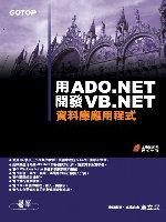 用ADO.NET開發VB.NET資料庫應用程式