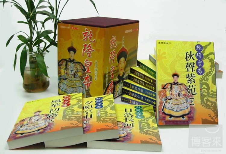 乾隆皇帝[全套12冊]盒裝