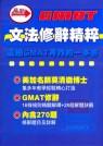 最新GMAT文法修辭精粹