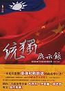 統獨啟示錄:飛彈危機下的臺海和戰抉擇(1996-2006)