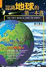 認識地球的第一本書 =  The first book of know the earth /