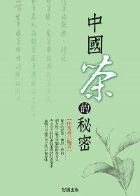 中國茶的秘密