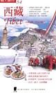 西藏:青藏公路.中尼公路
