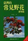 臺灣的常見野花,新增篇