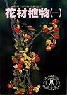 花材植物 /