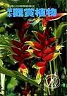 草本觀賞植物