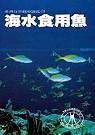 海水食用魚 /