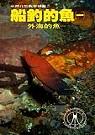 船釣的魚 :  外海的魚 /