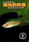 溪池釣的魚 :  淡水與河口的魚 /
