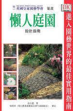 懶人庭園設計指南