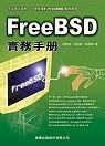 FreeBSD實務手冊