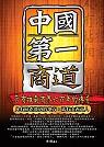 中國第一商道:晉商雄霸商界六百年的傳奇
