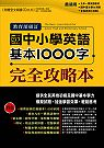 國中小學英語最基本一千字完全攻略本 = The basic 1000 words for junior high and elementary school
