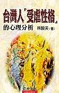 臺灣人「受虐性格」的心理分析 :  從二二八事件的受虐經驗談起 /