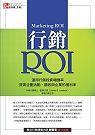 行銷ROI :  運用行銷投資報酬率提高企劃活動、顧客與企業的獲利率 /