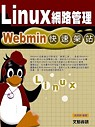 Linux網路管理:Webmin快速架站
