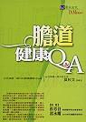 膽道健康Q&A