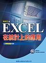 Excel在統計上的應用