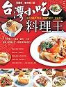 台灣小吃料理王
